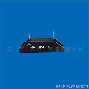 高压硅堆HVP-18