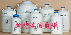 荆门贮存式液氮罐厂家|湖北液氮罐供应|荆门液氮罐价格型号参数